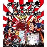 グループ魂の納涼ゆかた祭り ~雨のノーパン成人式 in 野音~ [Blu-ray]