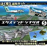 ぼくは航空管制官3エクステンドシナリオ5・沖縄ブルーコリドー百里基地航空祭 [ダウンロード]