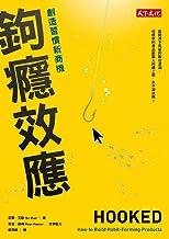 鉤癮效應: Hooked (Traditional Chinese Edition)