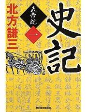 史記 武帝紀 1 (時代小説文庫)