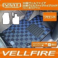 YMT 30系ヴェルファイア ガソリン車 ExecutiveLoungeフロント用フロアマット ループチェック青黒 -