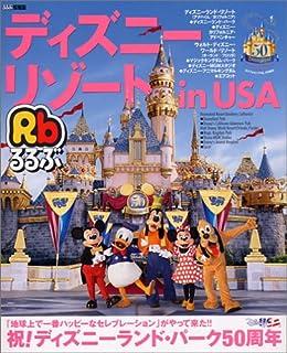 るるぶディズニーリゾートin USA―ディズニーランド・リゾート ウォルト・ディズニー・ワールド・リゾート (るるぶ情報版 (C51))