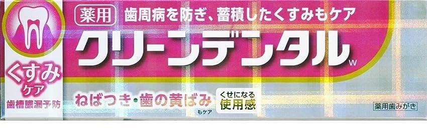 通訳豚船員【4個セット】第一三共ヘルスケア クリーンデンタルWくすみケア 100g [医薬部外品]