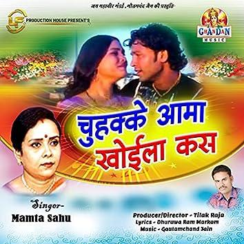 Chuhkke Aama Khoila Kas (Chhattisgarhi Song)