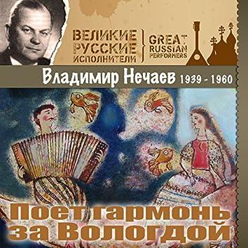 Поет гармонь за Вологдой (1939  - 1960)