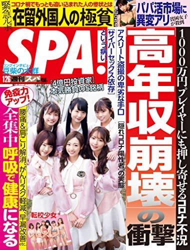 週刊SPA!(スパ) 2021年 1/26 号 [雑誌] 週刊SPA! (デジタル雑誌)