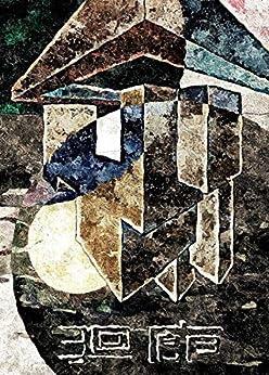[cydonianbanana, 鴻上怜, murashit, 笹帽子, 小林貫, 伊川清三, 全自動ムー大陸, 敷島梧桐]の廻廊 (ねじれ双角錐群)