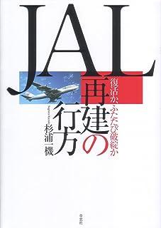 JAL再建の行方 復活か、ふたたび破綻か