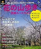 花の山歩き詳細ルートガイド (PEAKS特別編集)