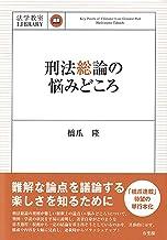 刑法総論の悩みどころ (法学教室LIBRARY)