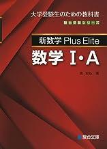 新数学Plus Elite数学1・A―大学受験生のための教科書 (駿台受験シリーズ)