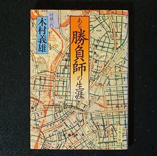 ある勝負師の生涯―将棋一代 (文春文庫)