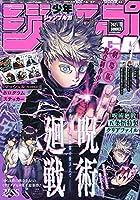 ジャンプGIGA 2021 SUMMER 2021年 9/1 号 [雑誌]: 週刊少年ジャンプ 増刊