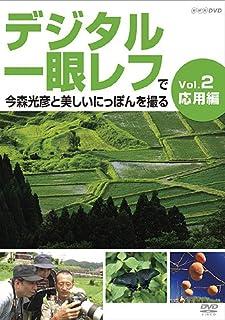 デジタル一眼レフで今森光彦と美しいにっぽんを撮る Vol.2 応用編 [DVD]