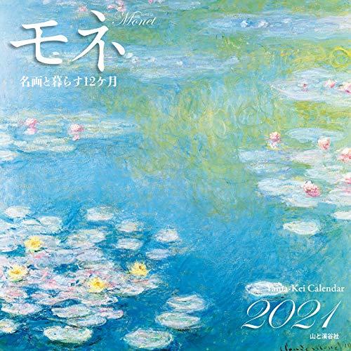 カレンダー2021 名画と暮らす12ヶ月 モネ (月めくり・壁掛け) (ヤマケイカレンダー2021)
