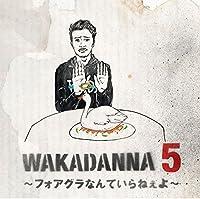 WAKADANNA 5 ~フォアグラなんていらねぇよ~