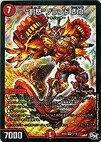 """デュエルマスターズ/""""罰怒""""ブランド Ltd.(リミテッド)(スーパーレア)/Newヒーローデッキ ボルツのB・A・D"""