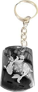 Novelty Japanese KOI Fish YIN Yang Peace Logo Symbol - Metal Ring Key Chain Keychain