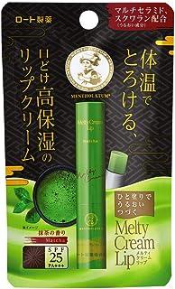 メンソレータムリップ メンソレータム メルティクリームリップ 抹茶 リップクリーム 2.4g