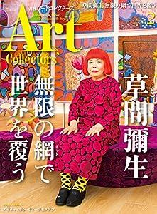 本の表紙ARTcollectors'(アートコレクターズ) 2017年 2 月号