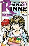境界のRINNE(20) (少年サンデーコミックス)の画像