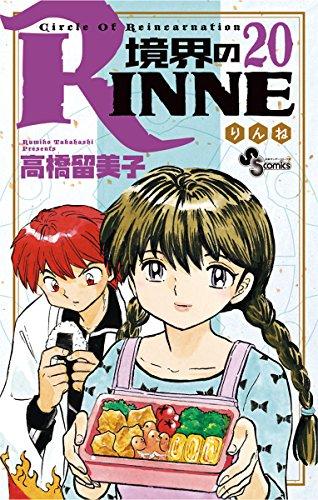 境界のRINNE(20) (少年サンデーコミックス) - 高橋留美子