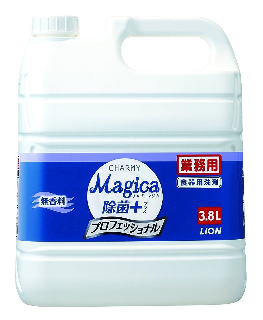 情熱的場所誰も【業務用 大容量】CHARMY Magica除菌プラスプロフェッショナル無香料3.8L食器用洗剤