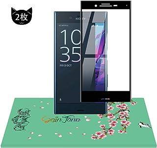 【2枚セット】Sony Xperia X Compact SO-02J極薄強化ガラスフィルム液晶保護フィルム【2枚セット】3D丸縁加工/日本旭硝子/高感度/高透過率/ 9H硬度傷/無気泡/指紋防止/飛散防止フィルム厚0.26mm (X Compact black)