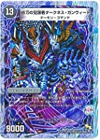 デュエルマスターズ 【時空の凶兵ブラック・ガンヴィート / 凶刀の覚醒者ダークネス・ガンヴィート】 DMD19-15a/15b 『滅びの龍刃ディアボロス』