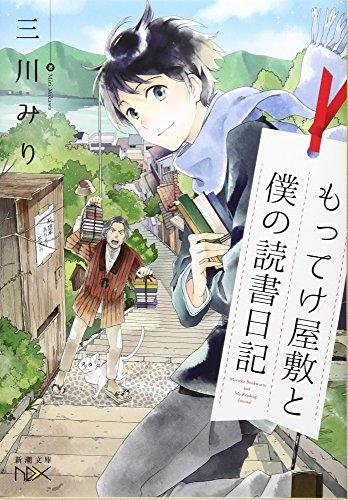 もってけ屋敷と僕の読書日記 (新潮文庫nex)