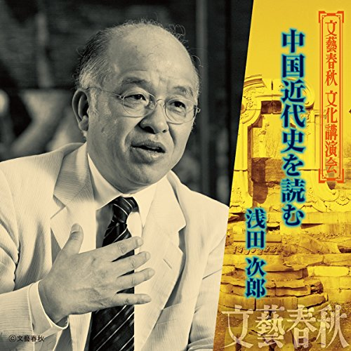『中国近代史を読む』のカバーアート