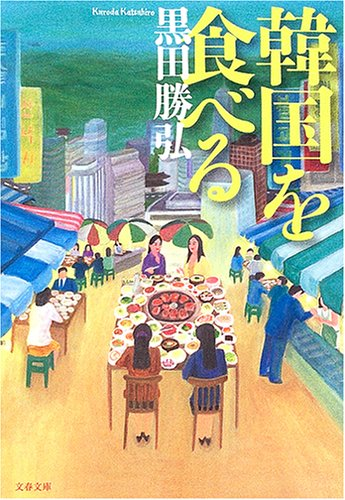 韓国を食べる (文春文庫)