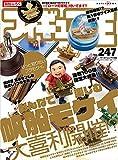 フィギュア王№247 (ワールドムック№1182)