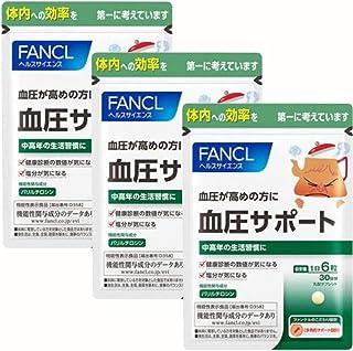 血圧サポート 90日分 (180粒×3袋) ファンケル (FANCL) (機能性表示食品) サプリメント