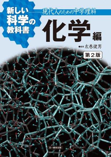 新しい科学の教科書 化学編 第2版 (現代人のための中学理科)