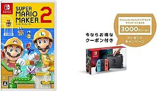 スーパーマリオメーカー 2 -Switch + Nintendo Switch 本体 (ニンテンドースイッチ) 【Joy-Con (L) ネオンブルー/ (R) ネオンレッド】 +  ニンテンドーeショップでつかえるニンテンドープリペイド番号3000円分 セット