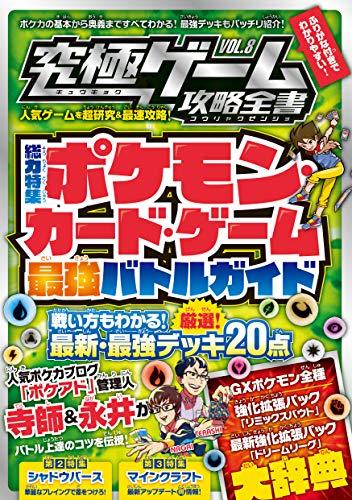 究極ゲーム攻略全書 VOL.8~超人気カードゲームの最新必勝法を伝授!!