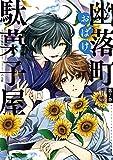 幽落町おばけ駄菓子屋 7巻 (デジタル版Gファンタジーコミックス)