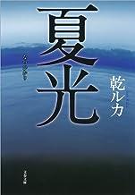 表紙: 夏光(なつひかり) (文春文庫) | 乾 ルカ