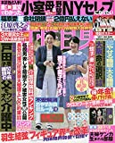 週刊女性自身 2021年 5/11 18合併号 雑誌