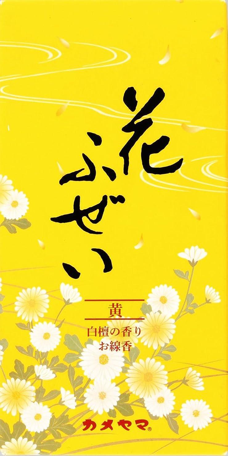 放射するブレーキ蒸花ふぜい 黄 白檀