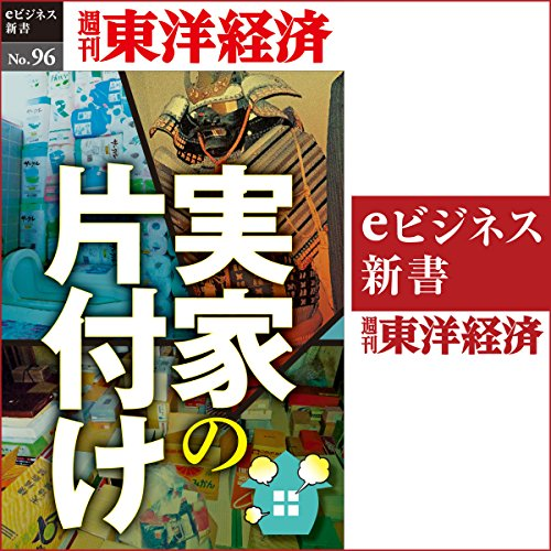 『実家の片づけ (週刊東洋経済eビジネス新書No.96)』のカバーアート