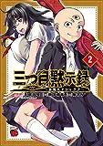 三つ目黙示録~悪魔王子シャラク~ 2 (チャンピオンREDコミックス)