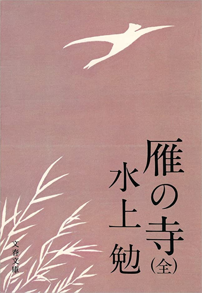 聴覚完全に個性雁の寺(全) (文春文庫)
