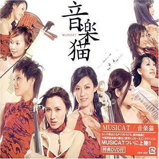 MUSICAT(DVD付)