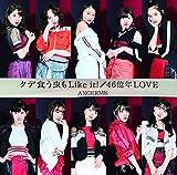 タデ食う虫もLike it /46億年LOVE(初回生産限定盤SP)