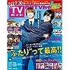 月刊TVガイド 2021年 10月号 関東版 [雑誌]