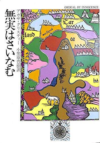 無実はさいなむ (ハヤカワ・ミステリ文庫 1-30)