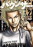 バウンサー 2 (ヤングチャンピオン・コミックス)
