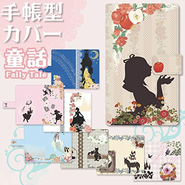 テーマハイライトスペクトラムau Xperia XZ1 SOV36 (V) 手帳型 ケース カバー スマホケース 童話 お姫様 少女 人魚 猫 レザーケース ストラップホール 全機種対応 エクスペリア エクスペリアXZ1